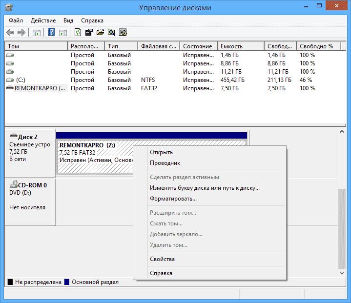 Форматирование USB флешки в управлении дисками