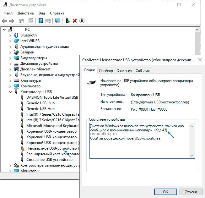 Ошибка USB устройства в диспетчере устройств