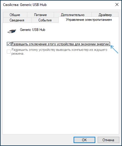 USB hublari uchun quvvatni tejash imkoniyatlari