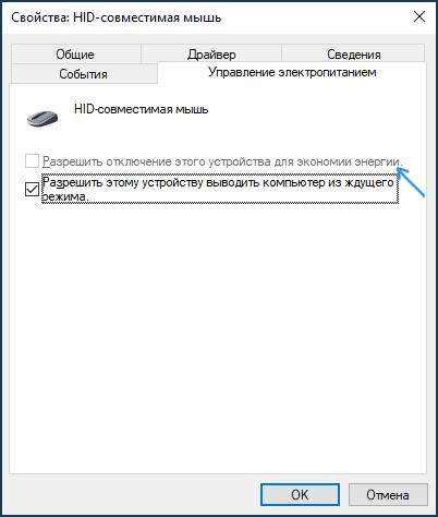 USB sichqoncha quvvatini boshqarish