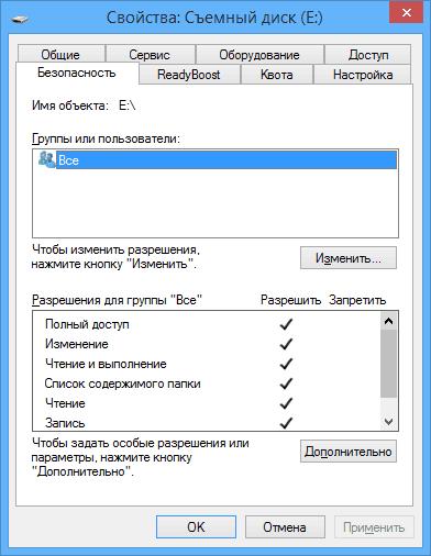USB xotira xavfsizligi parametrlari