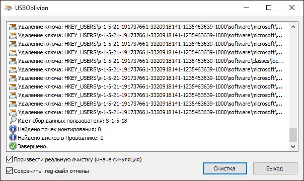 Удаление данных о флешках из реестра