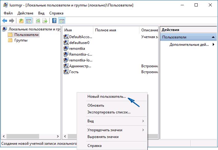 Управление локальными пользователями Windows 10