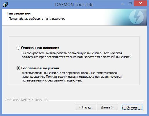 Установка Daemon Tools Lite