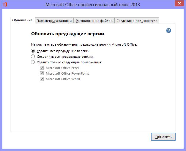 Установка Office 2013