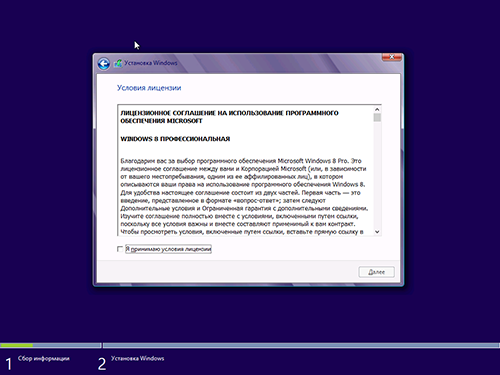 Лицензия Windows 8