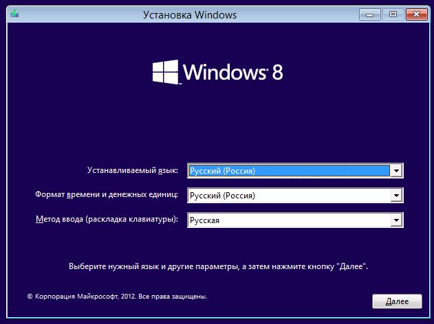 Выберите язык установки Windows 8