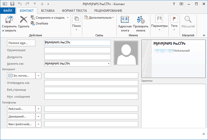 Проблема с кодировкой vCard в Windows