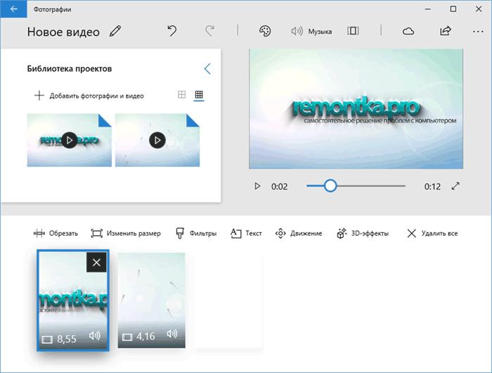 Главное окно видеоредактора Windows 10