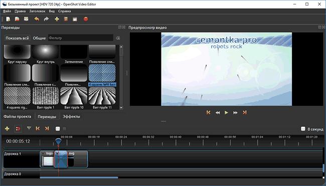 Переходы в видео OpenShot