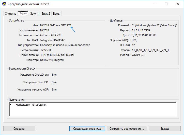 Модель видеокарты в dxdiag