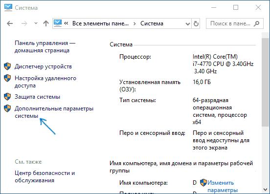Открыть дополнительные параметры системы