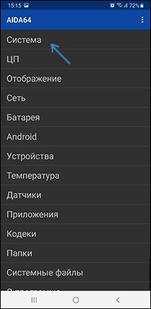 Просмотр информации об оборудовании Android