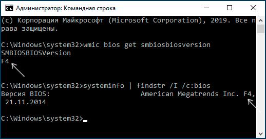 Buyruq satrida BIOS versiyasi