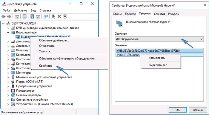 Просмотр ИД оборудования Windows 10