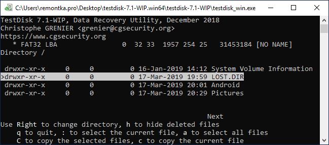 Просмотр файлов на удаленном разделе