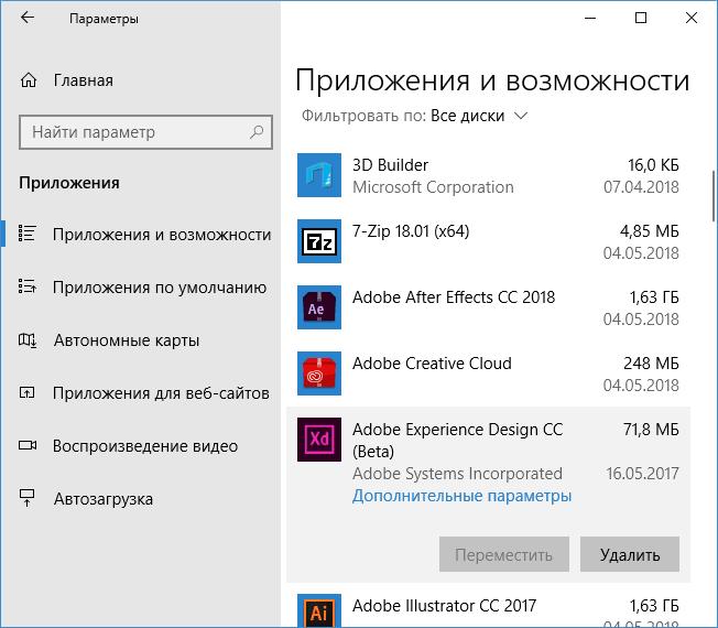 Размеры программ в параметрах Windows 10