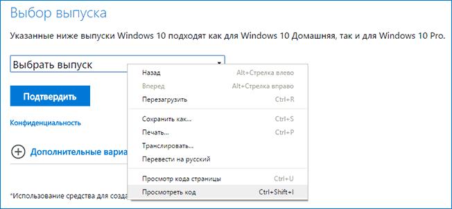 Посмотреть код на странице загрузки Windows