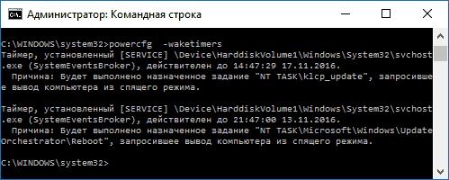 Просмотр таймеров пробуждения в Windows 10