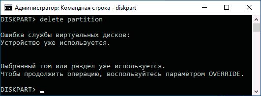 Ошибка службы виртуальных дисков в Diskpart