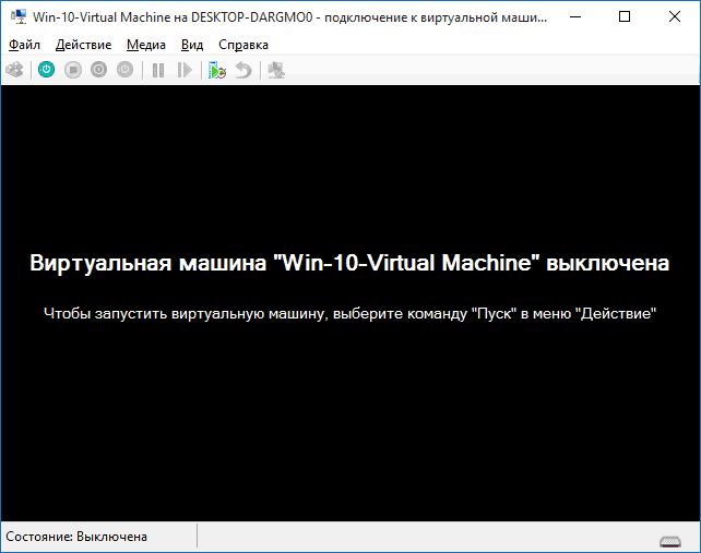 Подключение к виртуальной машине