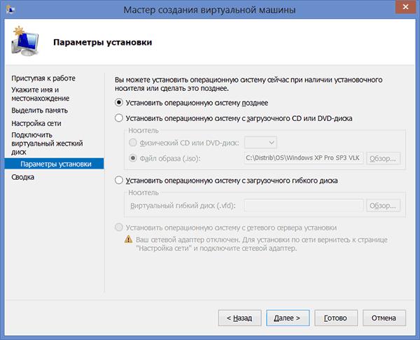 Параметры установки гостевой операционной системы на виртуальной машине