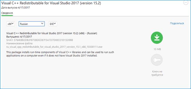 Загрузка Visual C Redistributable 2017 x86