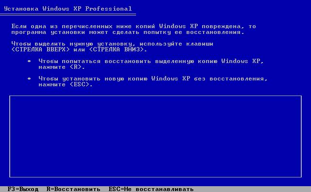 Восстановление установки Windows XP
