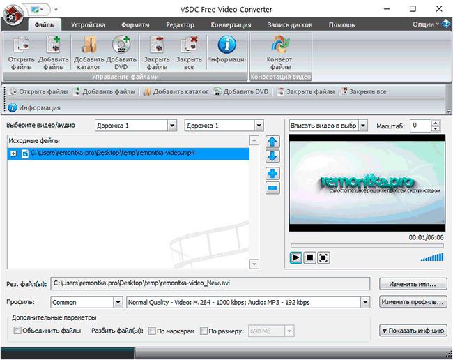 Главное окно VSDC Free Video Converter