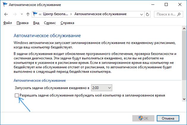 Отключить пробуждение Windows 10 для обслуживания
