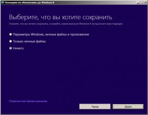 Что сохранить в Windows 8