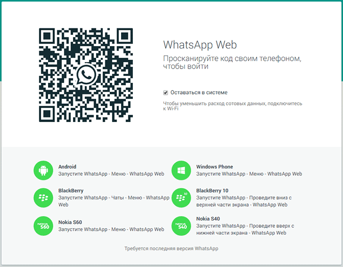 Вход в WhatsApp онлайн