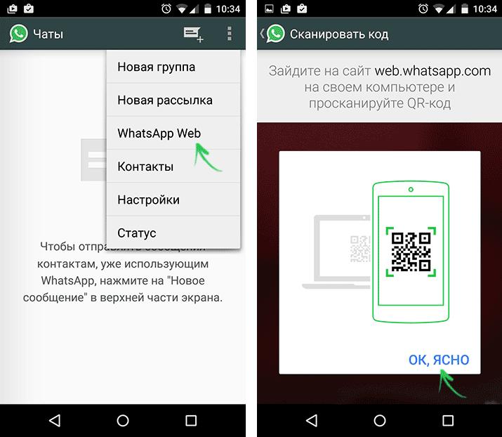 Подключение к WhatsApp Web на Android