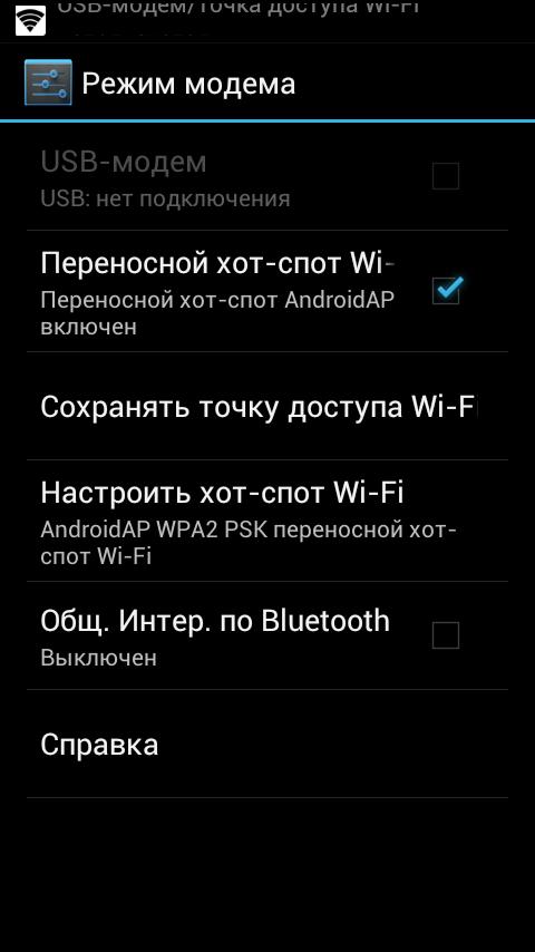 Переносной Хот-спот на Android