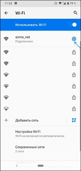 Android-da Wi-Fi tarmoq parametrlarini oching