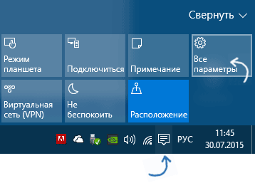 Все параметры в Windows 10