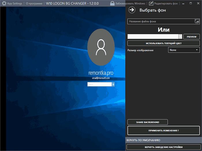 Главное окно Windows 10 Logon BG Changer