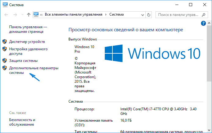 Информация о системе Windows 10