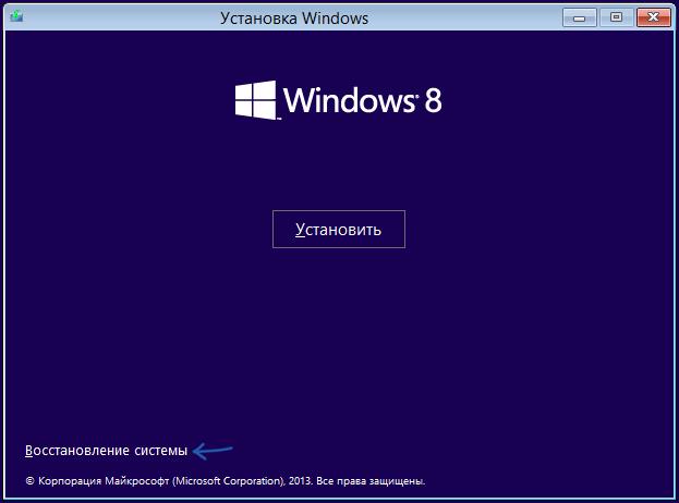 Восстановление системы Windows 8 и 8.1