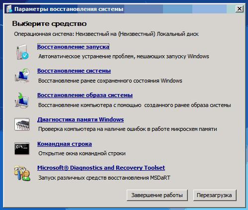 Параметры восстановления системы Windows