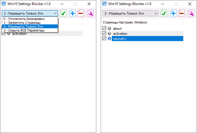 Программа Win10 Settings Blocker