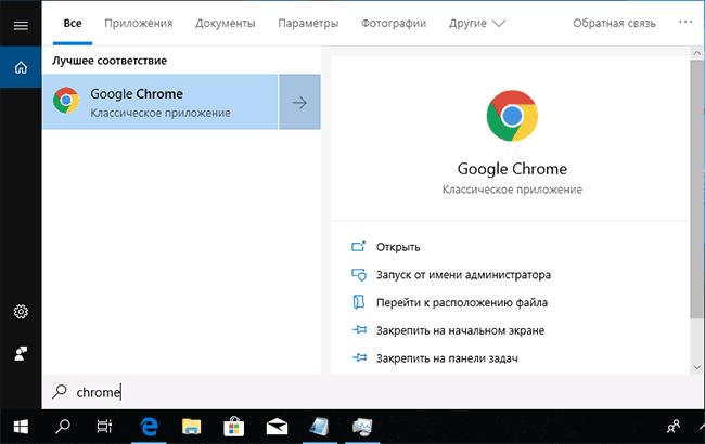 Поиск в Windows 10 1809