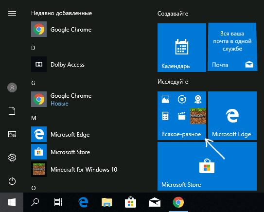 Папки в меню пуск Windows 10