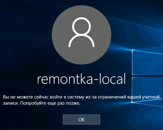 Вход в Windows 10 запрещен