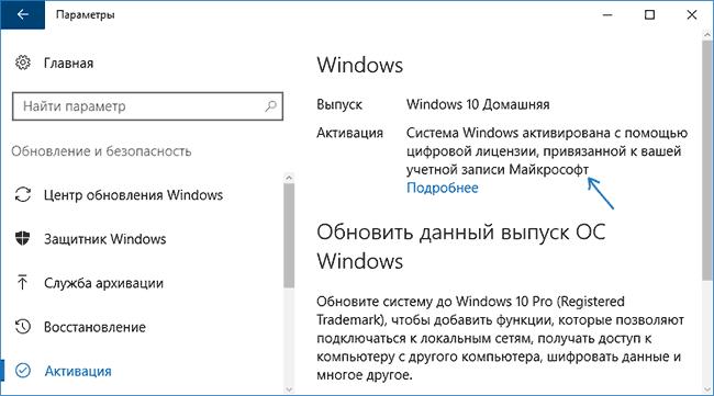 Активация Windows 10 привязана к учетной записи Майкрософт