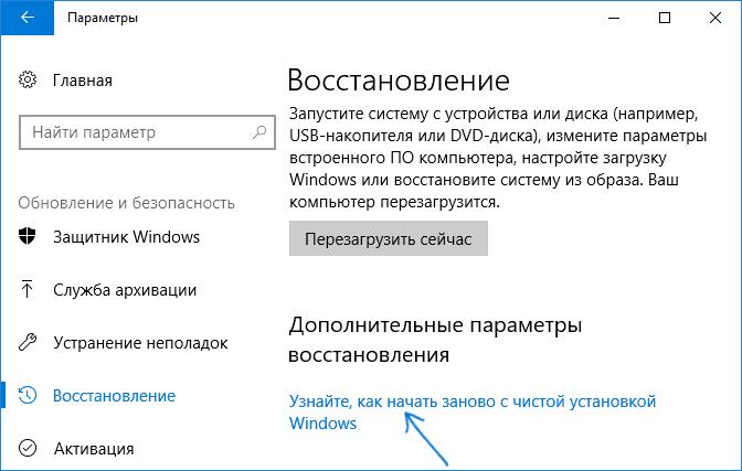 Автоматическая чистая установка Windows 10