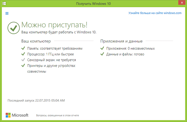 Проверка совместимости Windows 10