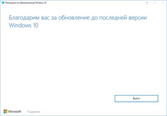 Обновление Windows 10 1703 установлено