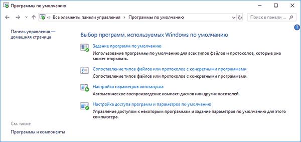 Программы по умолчанию в панели управления Windows 10