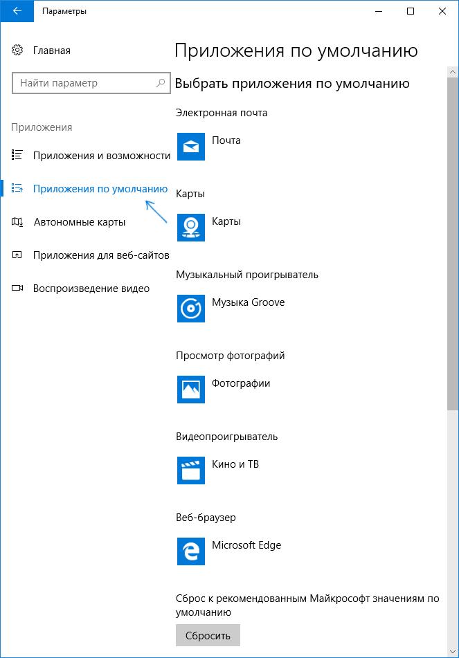 Настройки программ по умолчанию в Windows 10